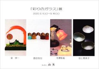 「彩りのガラス」展-a.jpg