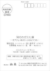「彩りのガラス」展-c.jpg