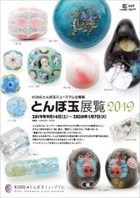 とんぼ玉展覧2019-c.jpg