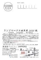 ランプワークの世界展2020秋-c.jpg