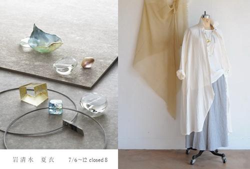 岩清水夏衣-a.jpg