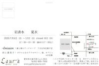 岩清水夏衣-c.jpg
