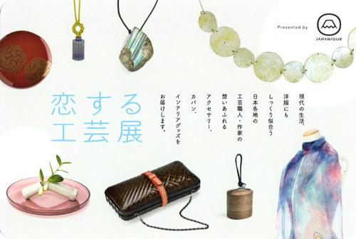 恋する工芸展-a.jpg