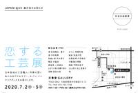 恋する工芸展-c.jpg