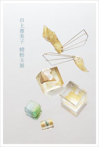 田上惠美子 蜻蛉玉展-a.jpg