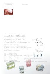 田上惠美子 蜻蛉玉展-c.jpg