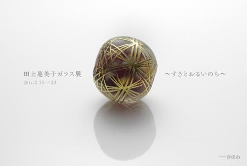 田上惠美子ガラス展-a.jpg