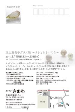 田上惠美子ガラス展-c.jpg