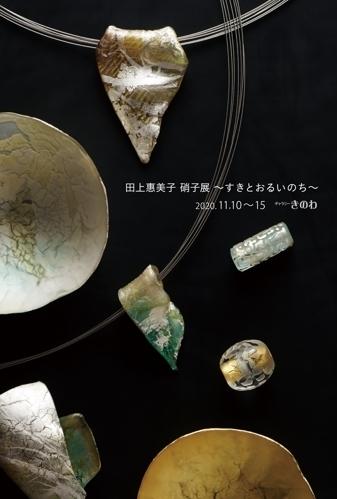 田上惠美子硝子展2020-a.jpg
