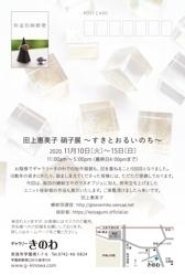 田上惠美子硝子展2020-c.jpg